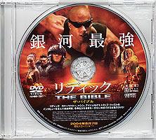 riddick-dvd.jpg
