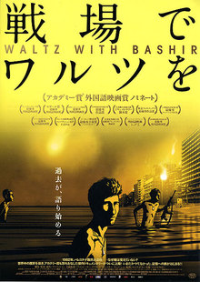 Waltz_with_bashirfly