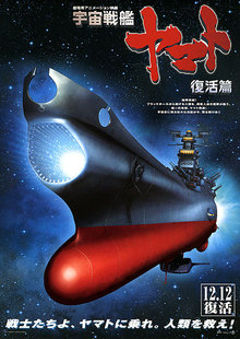 Yamato_fukatuflytop