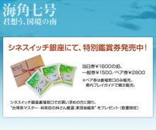 Kaikaku7_cha