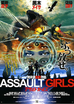 Assault_girlsfly