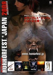 Horrorfest_japan2009fly