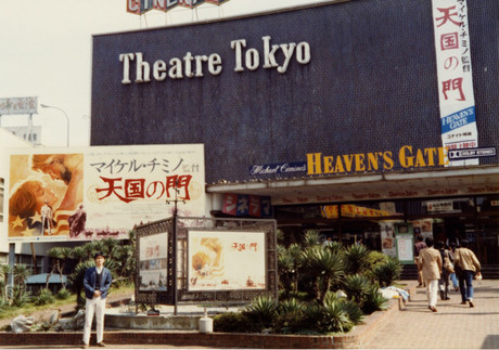 Theatre_tokyo_1981_01