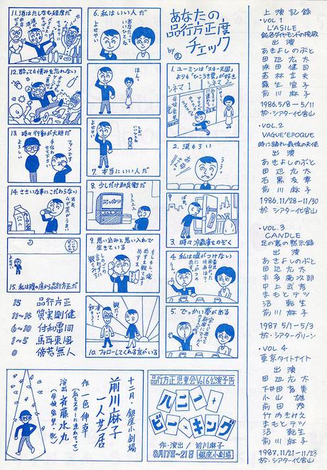 Hinko_hosei_jidokai_05f