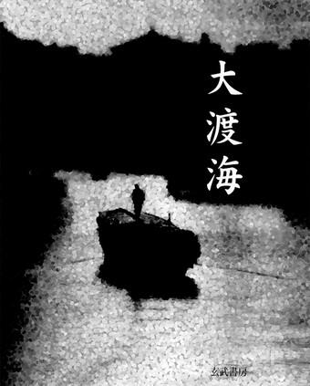 Dai_tokai_fan_poster01_2