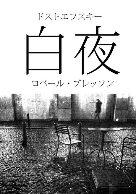 Byakuya_fan_p