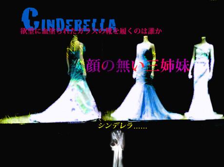 Cinderellaf01