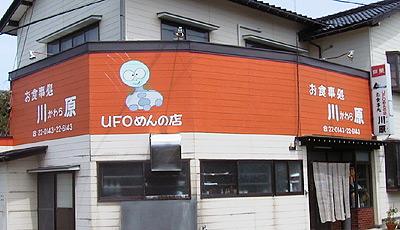 ufo-kawara.jpg