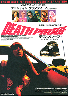 Deathproof2