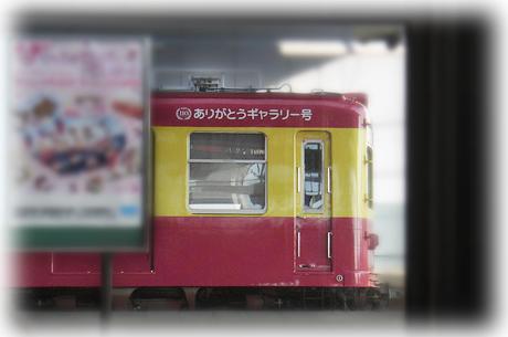 20080311keikyu