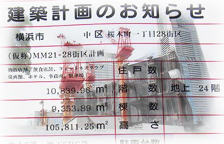 20080615sakuragicho