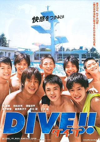 DIVE!!の画像 p1_21