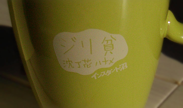 Instantnuma_mug02