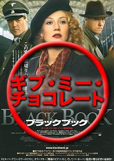 Blackbook2