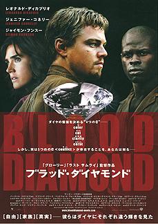 Blooddiamond2