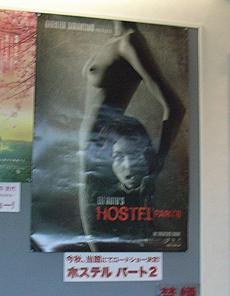 Hostel2ngp