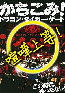 Kachikomi2_1