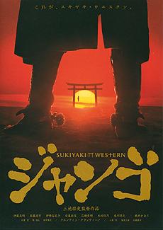 Sukiyakiwesterndjango2