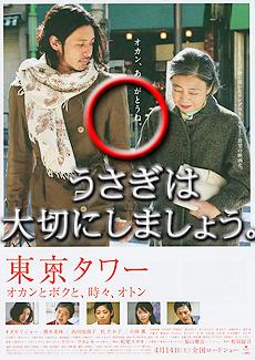 Tokyotowerobto2