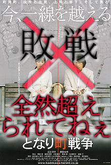 Tonarimachiwors2_1