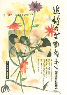 Tsuitounozawameki2hagaki_1