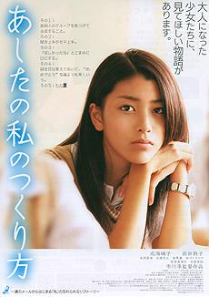 Watatsuku2